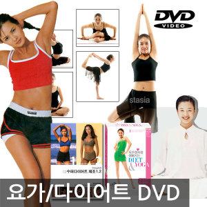 다이어트DVD/요가DVD/비디오/옥주현/원정혜/에어로빅