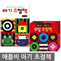 (애플비 초점책 무배)아기 초점책/모빌 초점책