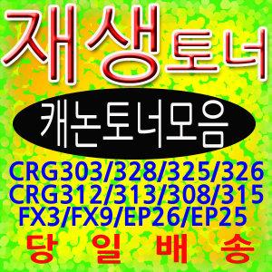 캐논 CRG303 CRG328 CRG325 EP25 FX9 CRG315 CRG319