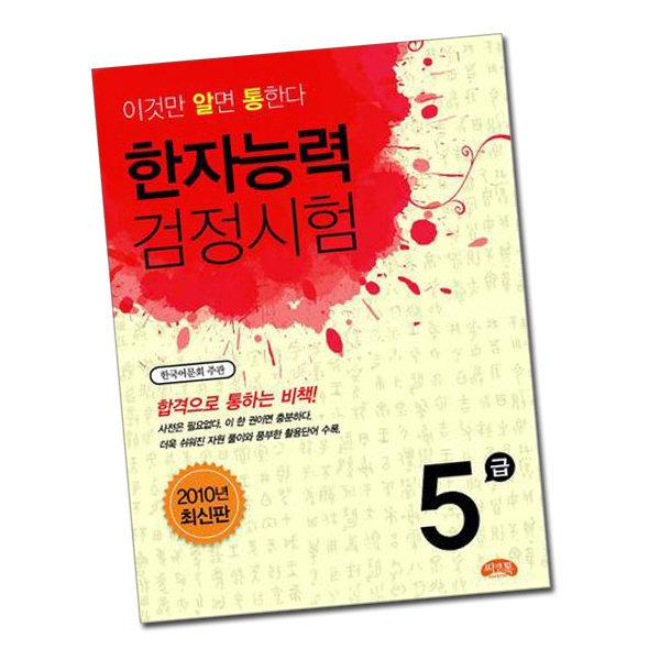 씨앤톡) 한자능력검정시험 5급
