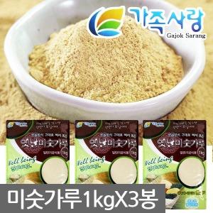 옛날 미숫가루2kg 3kg(1kgx3팩)43곡/20곡/까망콩/선식