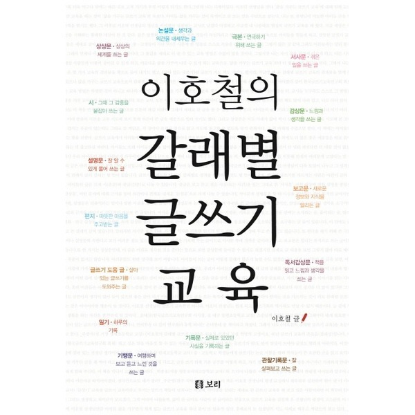 이호철의 갈래별 글쓰기 교육 (양장)-살아있는교육34
