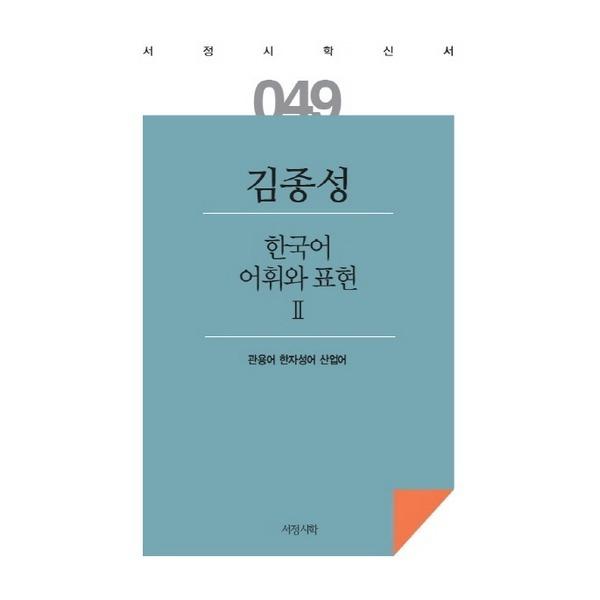 한국어 어휘와 표현 2 : 관용어 한자성어 산업어-서정시학 신서49