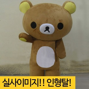 리라쿠마 인형탈 캐릭터 이밴트 홍보용 동물탈옷