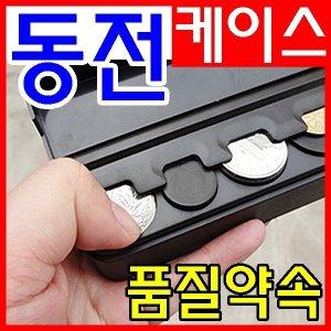 동전통 돈통 동전 동전파우치 미니동전지갑 저금통