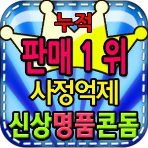 누적(콘돔 판매 1위)사정지연/롱러브/성인용품/러브젤