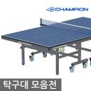 티마운트 챔피온 스마트 E-9 탁구대 S-11 S-33 9000