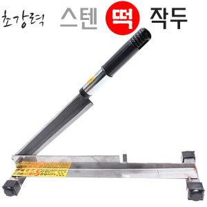 스텐 떡 작두/약 작두/ 국산 /작두/약작두/떡작두