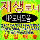 HP Q2612A CE278A CE285A CF280A CB435 CB436A CE505A
