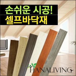 DIY 접착식 데코타일 바닥재/비접착/인테리어/장판