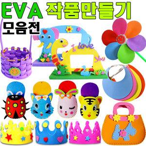 EVA만들기세트 / 왕관만들기 가방만들기 액자만들기