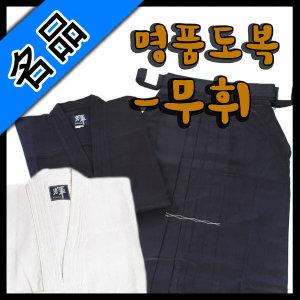 공인인증 검도복세트/학교도장검도복/검도도복/검도복