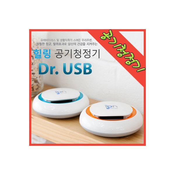 아이엠헬스케어 Dr.USB Ionizer 휴대용 공기청정기