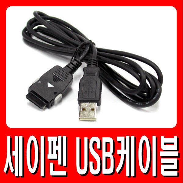 세이펜 SAYPEN SCR-710 전용 24핀 USB케이블