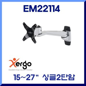 Xergo EM22114 싱글2단벽걸이(스위블암) 벽걸이거치대
