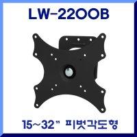 LW-2200B 피벗각도형/모니터거치대/모니터브라켓