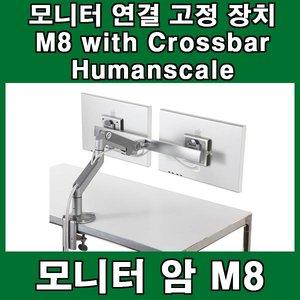 명품 M8 CROSS 비디오 모니터암 프리뷰모니터암