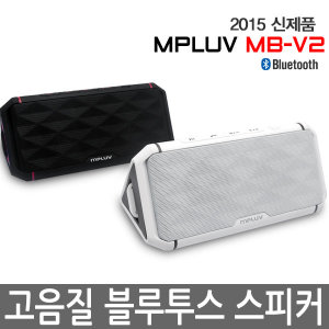 신제품 블루투스스피커 MB-V2/고음질/휴대용스피커MP3