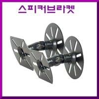 스피커브라켓 1조(2EA)/스피커브라켓/스피커거치대