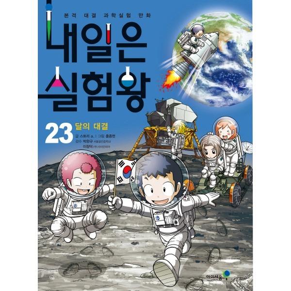 아이세움 내일은 실험왕 23 - 달의 대결 (실험키트 포함)