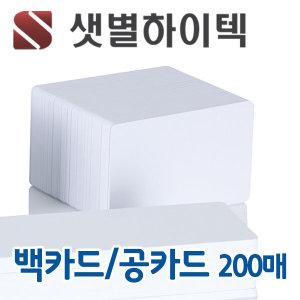 카드프린터 백카드 200매 공카드 CR-80 플라스틱카드