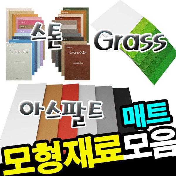 건축모형재료/스톤매트/Grass매트/아스팔트(바닥)매트