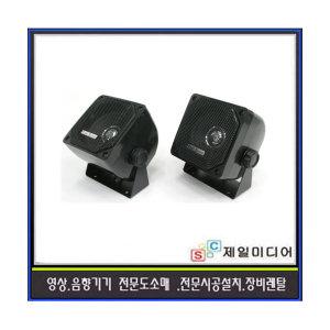 YANGSOUND/Y303/Y-303/실외용스피커/방수스피커/매장