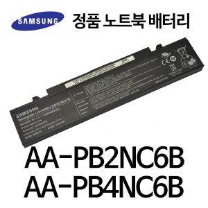 삼성정품 AA-PB2NC6B PB4NC6B R510/R560/R610/R700