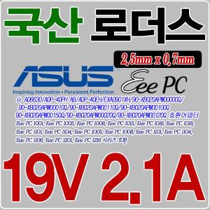 19V 2.1A 아수스EeePC ADP-40PH AB 노트북 국산어댑터