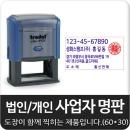 TR4928(도장포함)자동스탬프.사업자명판.회사.개인