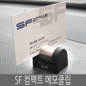 카톡 SF 컴팩트 메모클립 카드캐치 티켓꽂이