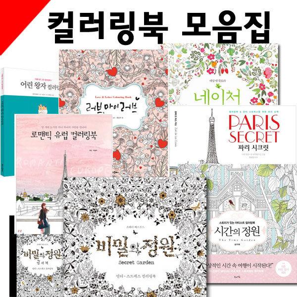 컬러링북 신비의숲 시간의정원 네이처 파리시크릿