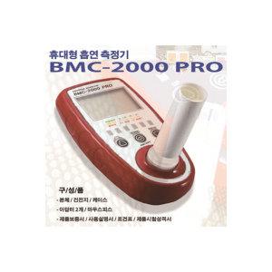 SENKO/흡연측정기/담배측정기/BMC 2000 PRO/금연/보건