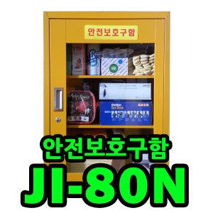 안전보호구함 화재대피장비보관함 JI-80N