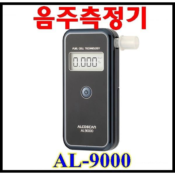 (센텍코리아)음주측정기AL9000/전기화학식센서탑제