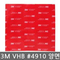 3M/VHB/하이패스 전용/투명/폼 양면테이프/10cmx10cm