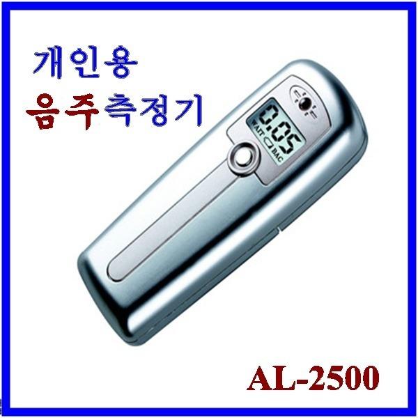 (센텍코리아) 음주측정기 AL-2500/혈중알콜농도측정기