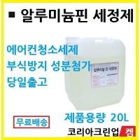 알루미늄핀세정제10L / 20L KCU-RP3 에어컨청소제