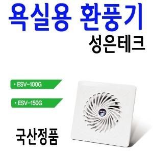 성은 환풍기 ESV-100G/욕실용/주방용/천정형/ESV-150G