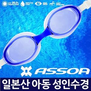 일본산 아동 성인 미러수경 물안경 UV차단 수모