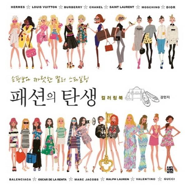 패션의 탄생 컬러링북 : 쇼핑보다 짜릿한 컬러 스타일링
