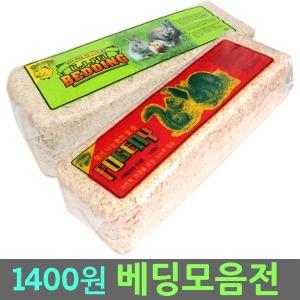 햄스터 베딩/톱밥/용품 모음전