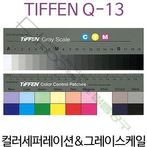 티펜 컬러세퍼레이션 그레이스케일 / Tiffen Q-13