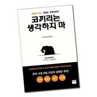 쿠폰할인/와이즈베리) 코끼리는 생각하지 마 : 진보와 보수  문제는 프레임이다(4월 1일 출고예정)