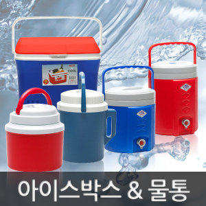 보냉물통 보온 휴대용 아이스박스 캠핑 낚시 수통