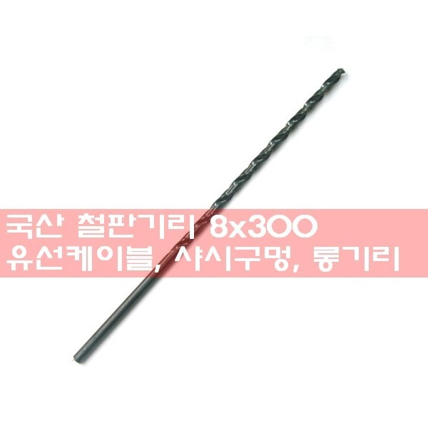 국산 철판기리 8x300 유선케이블 샤시구멍 롱기리비트