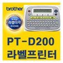 (정품)브라더/라벨터치/PT-D200/휴대용/당일발송
