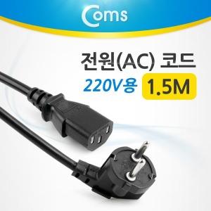 전원(AC)코드-파워케이블/220V용/1.5M