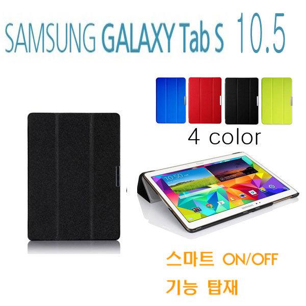 삼성 갤럭시탭S 10.5 LTE 스마트커버/SM-T805 북커버