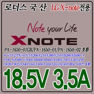 18.5V 3.5A LG노트북 V1/V2/TX/A1/C1/E200 국산어댑터